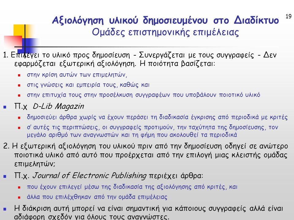 19 Αξιολόγηση υλικού δημοσιευμένου στο Διαδίκτυο Ομάδες επιστημονικής επιμέλειας 1.