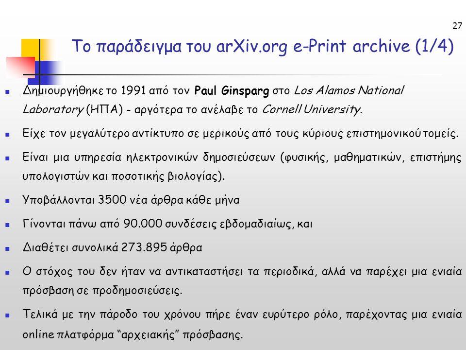 27 Το παράδειγμα του arXiv.org e-Print archive (1/4) Δημιουργήθηκε το 1991 από τον Paul Ginsparg στο Los Alamos National Laboratory (ΗΠΑ) - αργότερα το ανέλαβε το Cornell University.