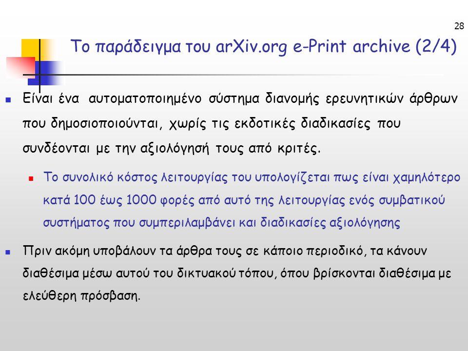 28 Το παράδειγμα του arXiv.org e-Print archive (2/4) Είναι ένα αυτοματοποιημένο σύστημα διανομής ερευνητικών άρθρων που δημοσιοποιούνται, χωρίς τις εκδοτικές διαδικασίες που συνδέονται με την αξιολόγησή τους από κριτές.