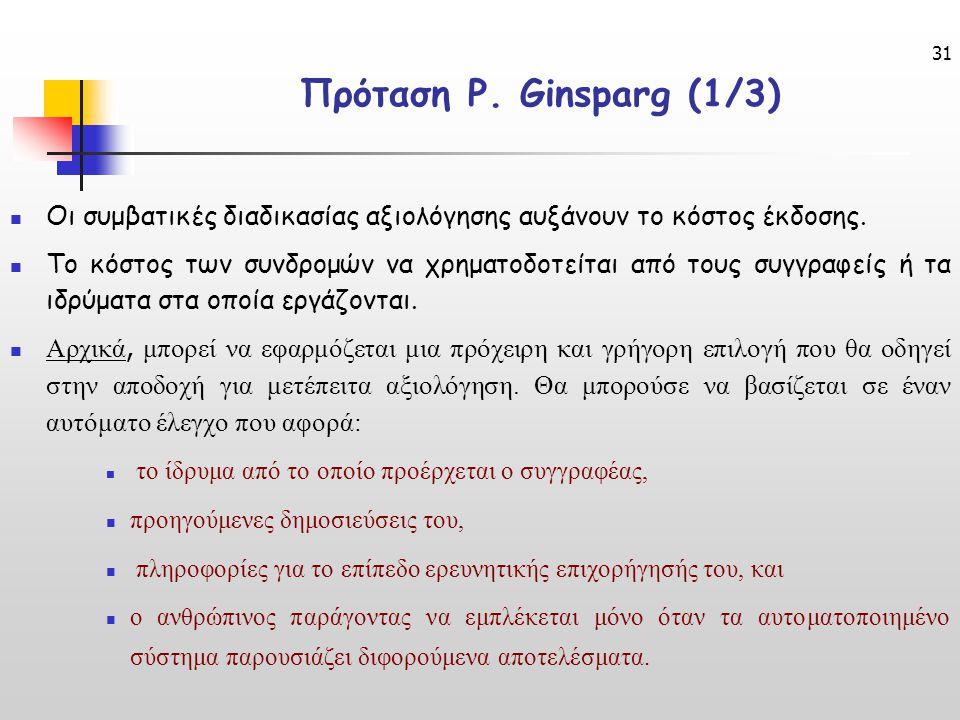 31 Πρόταση P. Ginsparg (1/3) Οι συμβατικές διαδικασίας αξιολόγησης αυξάνουν το κόστος έκδοσης.