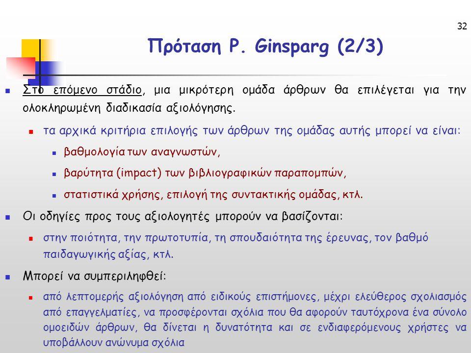 32 Πρόταση P.