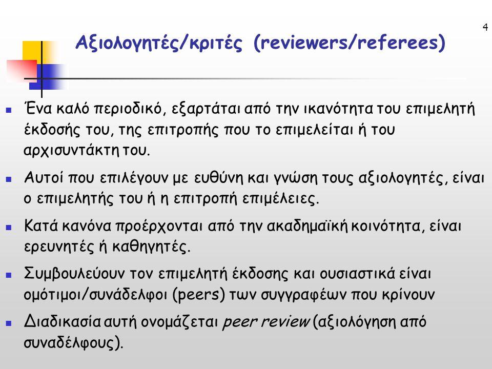 4 Αξιολογητές/κριτές (reviewers/referees) Ένα καλό περιοδικό, εξαρτάται από την ικανότητα του επιμελητή έκδοσής του, της επιτροπής που το επιμελείται ή του αρχισυντάκτη του.