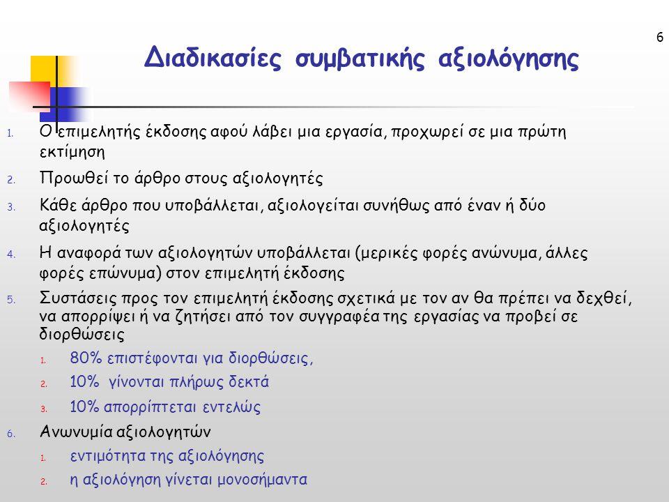 6 Διαδικασίες συμβατικής αξιολόγησης 1.