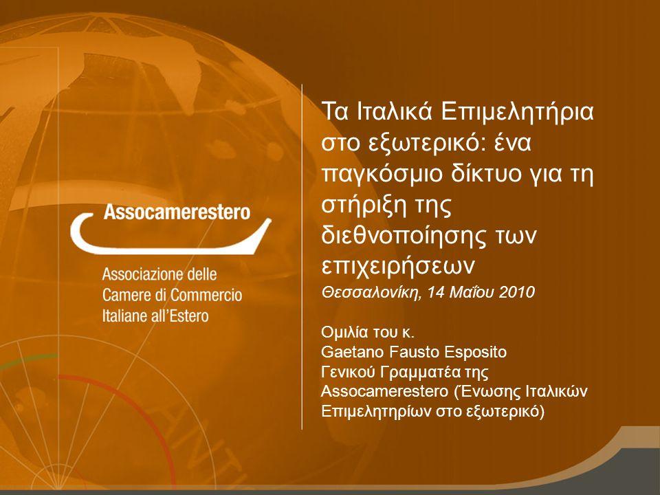 Τα Ιταλικά Επιμελητήρια στο εξωτερικό: ένα παγκόσμιο δίκτυο για τη στήριξη της διεθνοποίησης των επιχειρήσεων Θεσσαλονίκη, 14 Μαΐου 2010 Ομιλία του κ.