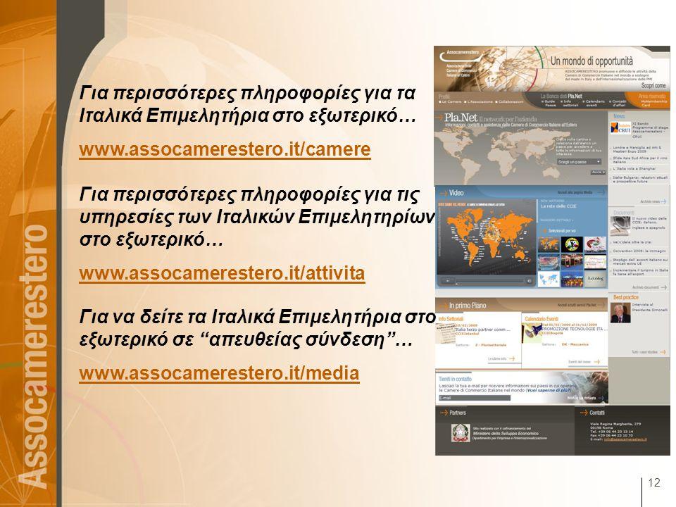 12 Για περισσότερες πληροφορίες για τα Ιταλικά Επιμελητήρια στο εξωτερικό… www.assocamerestero.it/camere Για περισσότερες πληροφορίες για τις υπηρεσίε