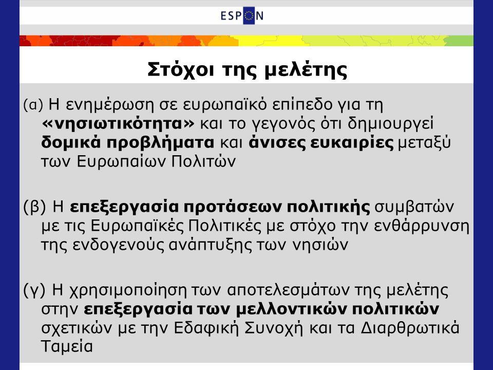 Στόχοι της μελέτης (α) Η ενημέρωση σε ευρωπαϊκό επίπεδο για τη «νησιωτικότητα» και το γεγονός ότι δημιουργεί δομικά προβλήματα και άνισες ευκαιρίες μεταξύ των Ευρωπαίων Πολιτών (β) Η επεξεργασία προτάσεων πολιτικής συμβατών με τις Ευρωπαϊκές Πολιτικές με στόχο την ενθάρρυνση της ενδογενούς ανάπτυξης των νησιών (γ) Η χρησιμοποίηση των αποτελεσμάτων της μελέτης στην επεξεργασία των μελλοντικών πολιτικών σχετικών με την Εδαφική Συνοχή και τα Διαρθρωτικά Ταμεία