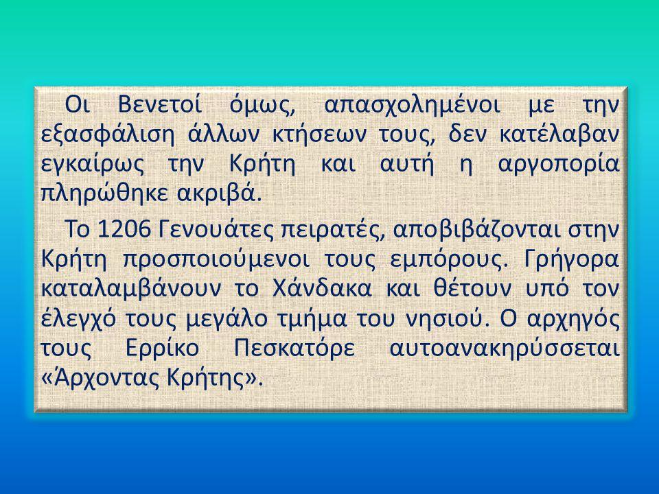 Οι Βενετοί όμως, απασχολημένοι με την εξασφάλιση άλλων κτήσεων τους, δεν κατέλαβαν εγκαίρως την Κρήτη και αυτή η αργοπορία πληρώθηκε ακριβά.