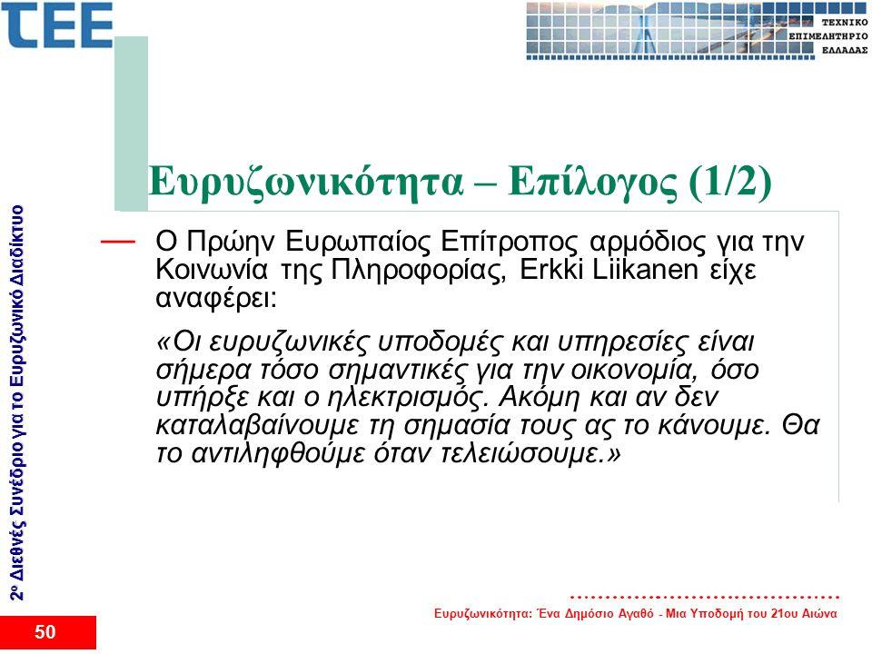 Ευρυζωνικότητα: Ένα Δημόσιο Αγαθό - Μια Υποδομή του 21ου Αιώνα 50 2 ο Διεθνές Συνέδριο για το Eυρυζωνικό Διαδίκτυο Ευρυζωνικότητα – Επίλογος (1/2) — Ο Πρώην Ευρωπαίος Επίτροπος αρμόδιος για την Κοινωνία της Πληροφορίας, Erkki Liikanen είχε αναφέρει: «Οι ευρυζωνικές υποδομές και υπηρεσίες είναι σήμερα τόσο σημαντικές για την οικονομία, όσο υπήρξε και ο ηλεκτρισμός.