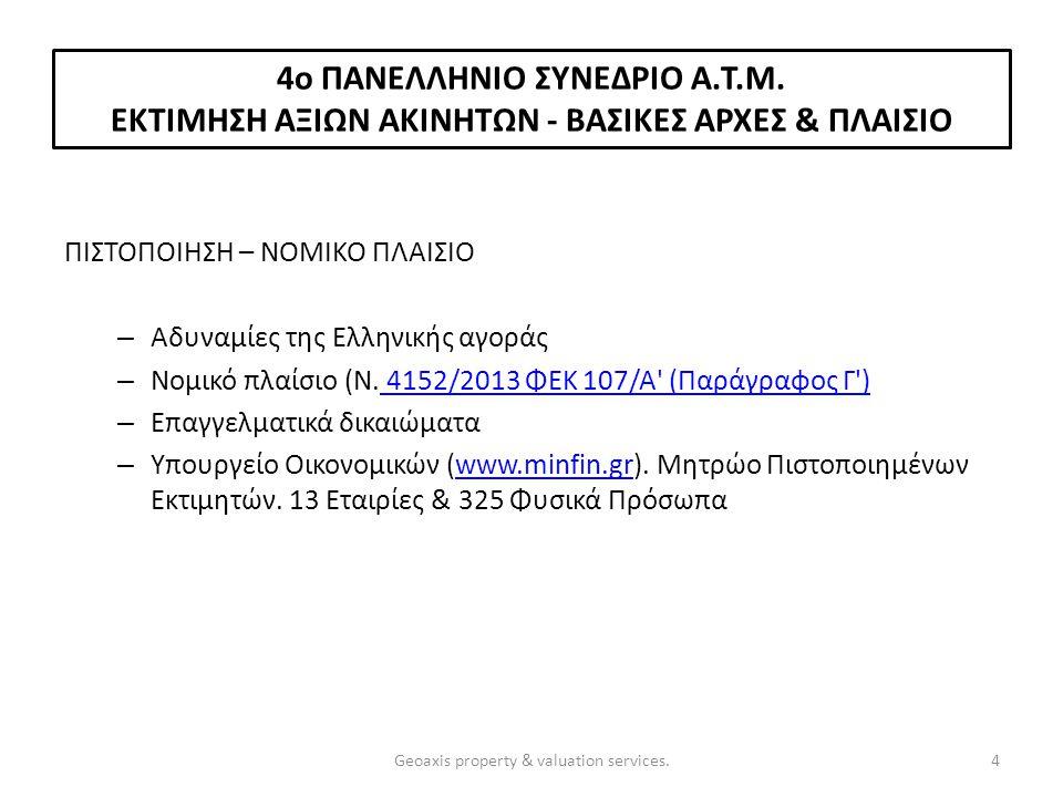 ΠΙΣΤΟΠΟΙΗΣΗ – ΝΟΜΙΚΟ ΠΛΑΙΣΙΟ – Αδυναμίες της Ελληνικής αγοράς – Νομικό πλαίσιο (Ν. 4152/2013 ΦΕΚ 107/Α' (Παράγραφος Γ') 4152/2013 ΦΕΚ 107/Α' (Παράγραφ