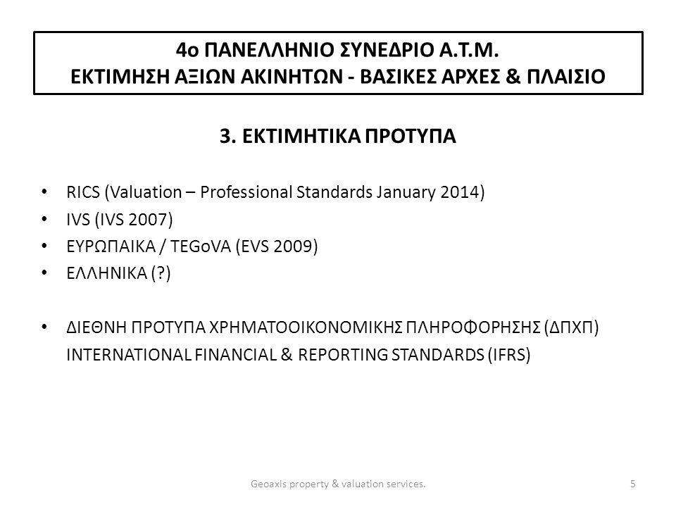 3. ΕΚΤΙΜΗΤΙΚΑ ΠΡΟΤΥΠΑ RICS (Valuation – Professional Standards January 2014) IVS (IVS 2007) ΕΥΡΩΠΑΙΚΑ / TEGoVA (EVS 2009) ΕΛΛΗΝΙΚΑ (?) ΔΙΕΘΝΗ ΠΡΟΤΥΠΑ