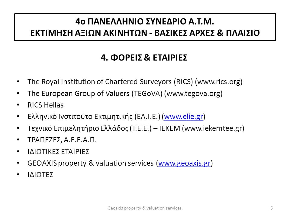 4. ΦΟΡΕΙΣ & ΕΤΑΙΡΙΕΣ The Royal Institution of Chartered Surveyors (RICS) (www.rics.org) The European Group of Valuers (TEGoVA) (www.tegova.org) RICS H