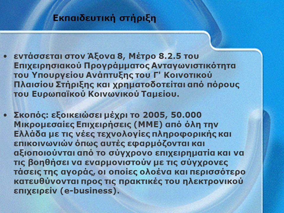 Εκπαιδευτική στήριξη εντάσσεται στον Άξονα 8, Μέτρο 8.2.5 του Επιχειρησιακού Προγράμματος Ανταγωνιστικότητα του Υπουργείου Ανάπτυξης του Γ Κοινοτικού Πλαισίου Στήριξης και χρηματοδοτείται από πόρους του Ευρωπαϊκού Κοινωνικού Ταμείου.