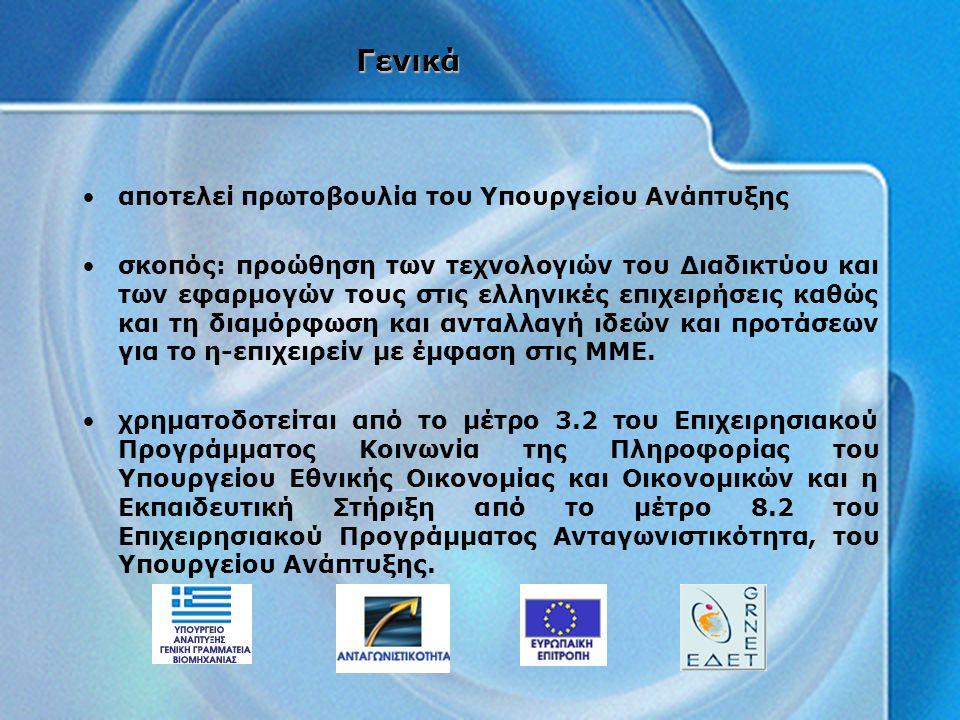 Γενικά αποτελεί πρωτοβουλία του Υπουργείου Ανάπτυξης σκοπός: προώθηση των τεχνολογιών του Διαδικτύου και των εφαρμογών τους στις ελληνικές επιχειρήσεις καθώς και τη διαμόρφωση και ανταλλαγή ιδεών και προτάσεων για το η-επιχειρείν με έμφαση στις ΜΜΕ.