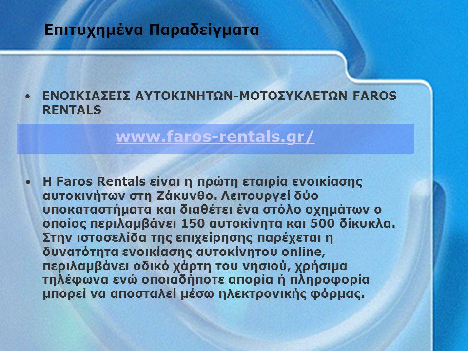 Επιτυχημένα Παραδείγματα ΕΝΟΙΚΙΑΣΕΙΣ ΑΥΤΟΚΙΝΗΤΩΝ-ΜΟΤΟΣΥΚΛΕΤΩΝ FAROS RENTALS www.faros-rentals.gr/ Η Faros Rentals είναι η πρώτη εταιρία ενοικίασης αυτοκινήτων στη Ζάκυνθο.