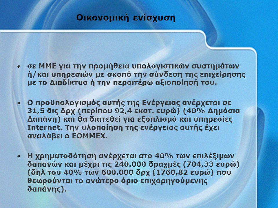 Οικονομική ενίσχυση σε ΜΜΕ για την προμήθεια υπολογιστικών συστημάτων ή/και υπηρεσιών με σκοπό την σύνδεση της επιχείρησης με το Διαδίκτυο ή την περαιτέρω αξιοποίησή του.