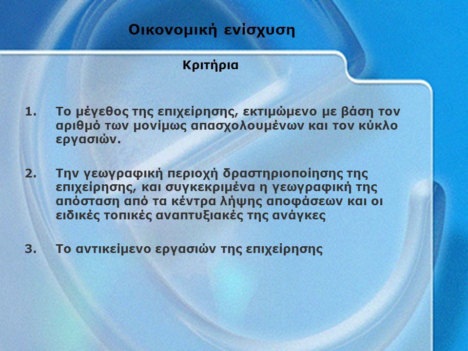 Κριτήρια 1.Το μέγεθος της επιχείρησης, εκτιμώμενο με βάση τον αριθμό των μονίμως απασχολουμένων και τον κύκλο εργασιών.
