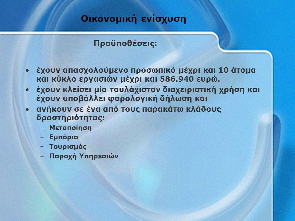 Προϋποθέσεις: έχουν απασχολούμενο προσωπικό μέχρι και 10 άτομα και κύκλο εργασιών μέχρι και 586.940 ευρώ.
