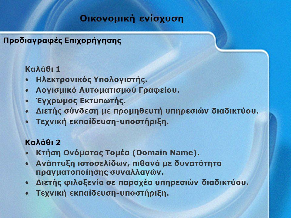 Προδιαγραφές Επιχορήγησης Καλάθι 1 Ηλεκτρονικός Υπολογιστής.