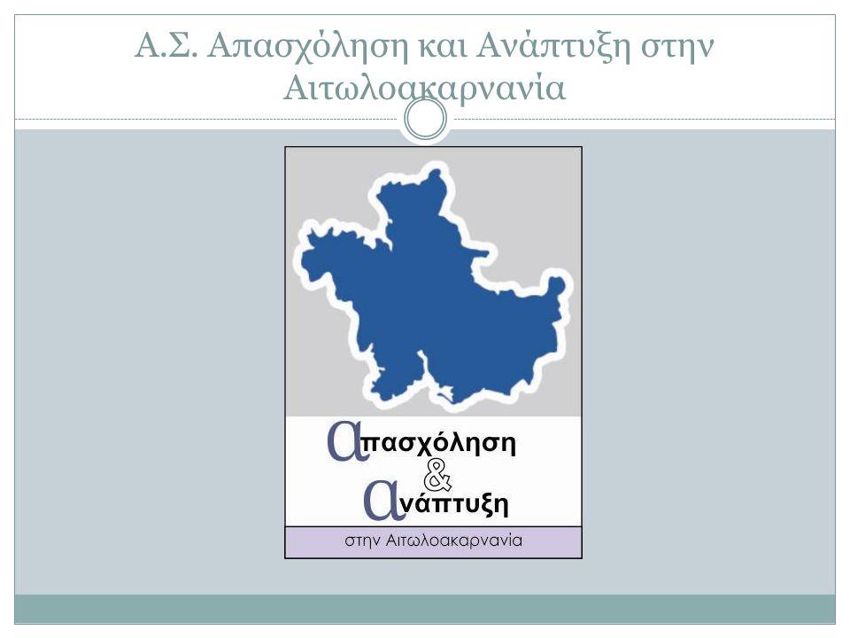 Α.Σ. Απασχόληση και Ανάπτυξη στην Αιτωλοακαρνανία
