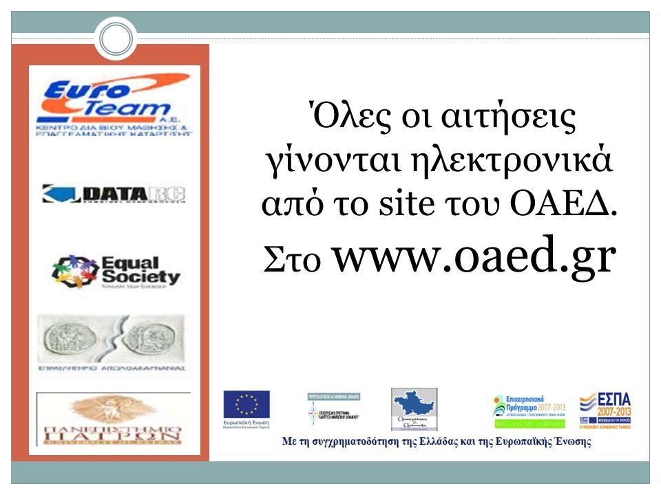 τηδτγ Όλες οι αιτήσεις γίνονται ηλεκτρονικά από το site του ΟΑΕΔ. Στο www.oaed.gr