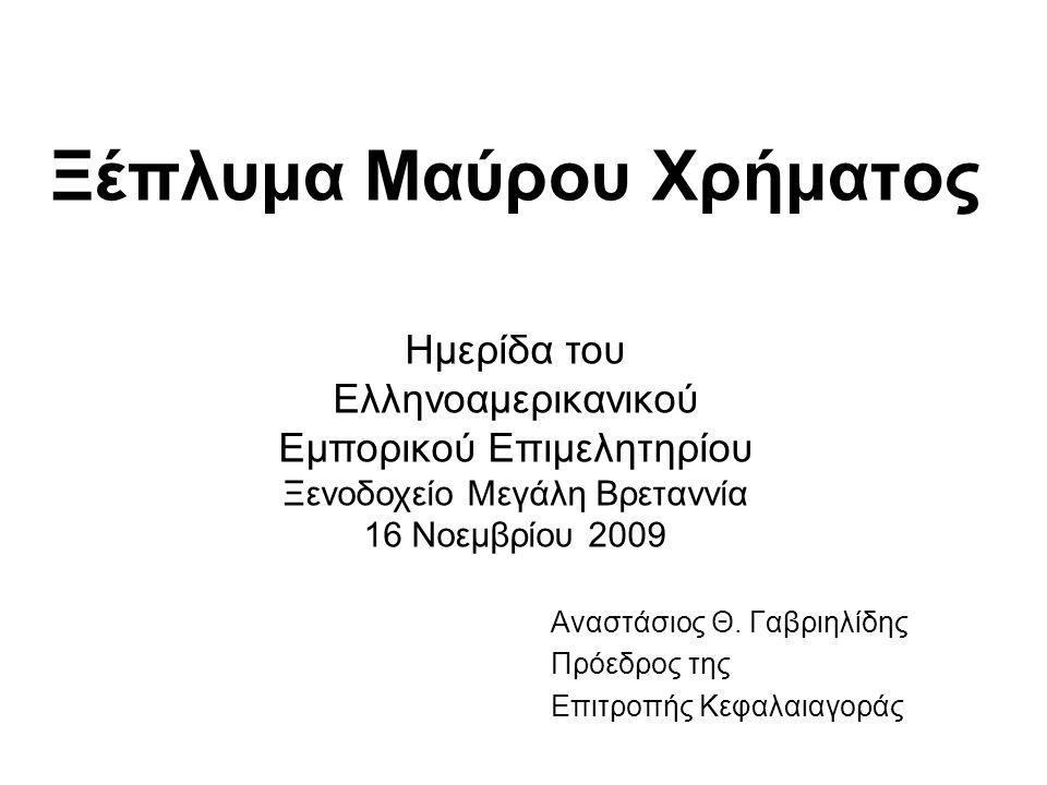 Ξέπλυμα Μαύρου Χρήματος Αναστάσιος Θ.