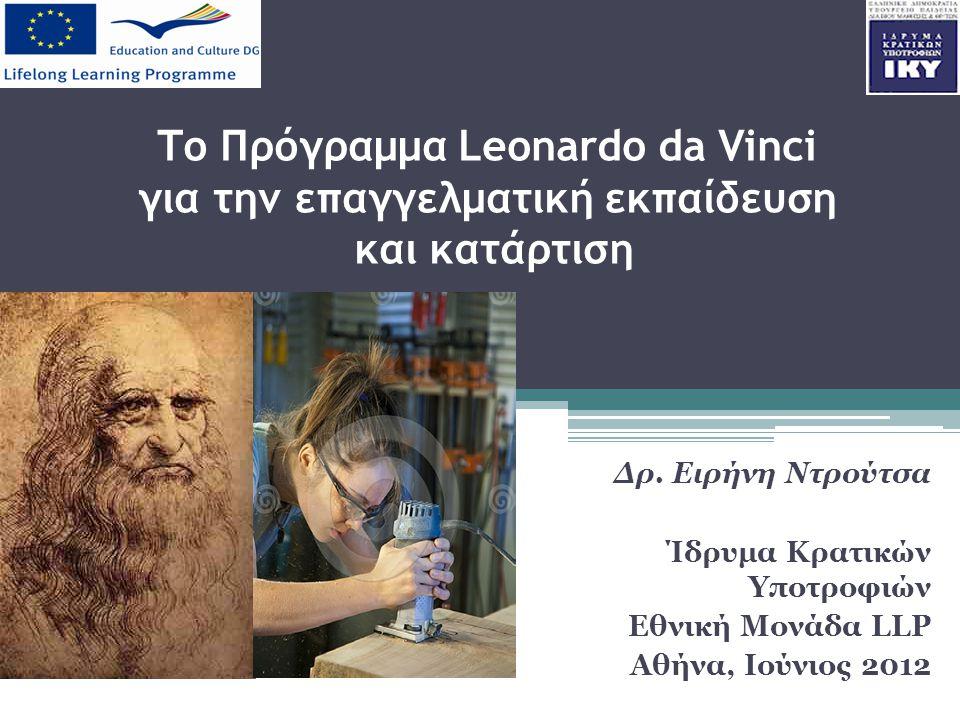 Το Πρόγραμμα Leonardo da Vinci για την επαγγελματική εκπαίδευση και κατάρτιση Δρ.