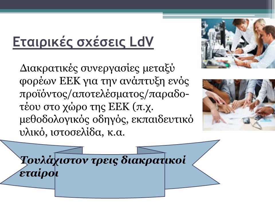 Εταιρικές σχέσεις LdV Διακρατικές συνεργασίες μεταξύ φορέων ΕΕΚ για την ανάπτυξη ενός προϊόντος/αποτελέσματος/παραδο- τέου στο χώρο της ΕΕΚ (π.χ.