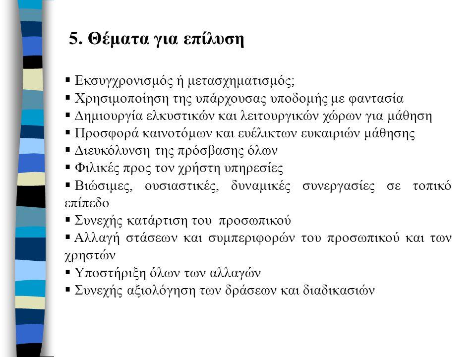 5. Θέματα για επίλυση  Εκσυγχρονισμός ή μετασχηματισμός;  Χρησιμοποίηση της υπάρχουσας υποδομής με φαντασία  Δημιουργία ελκυστικών και λειτουργικών
