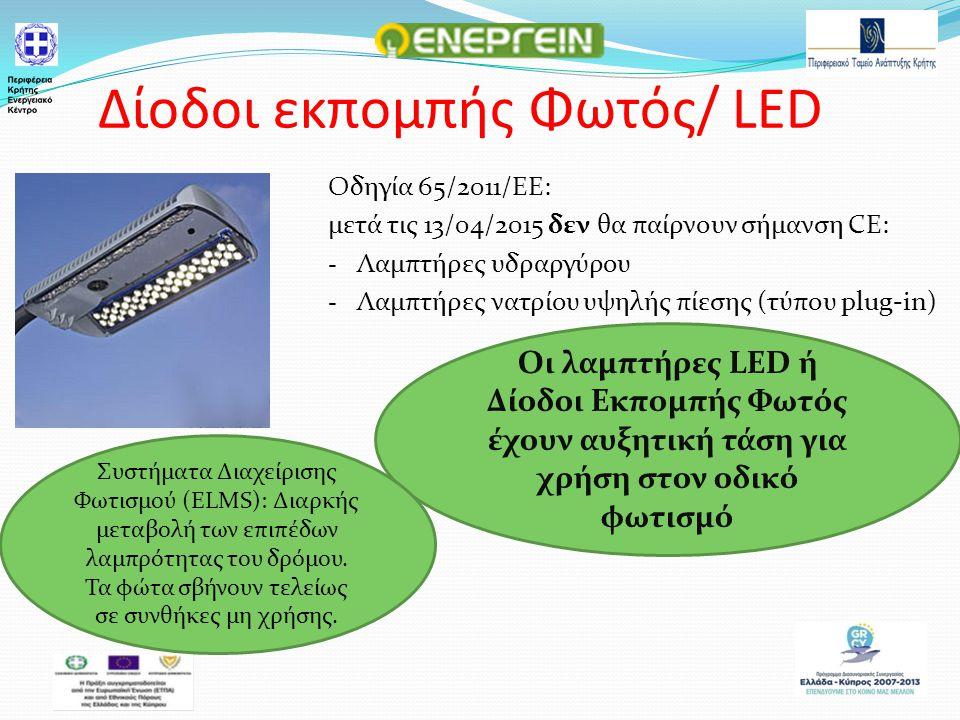 Δίοδοι εκπομπής Φωτός/ LED Οδηγία 65/2011/ΕΕ: μετά τις 13/04/2015 δεν θα παίρνουν σήμανση CE: - Λαμπτήρες υδραργύρου - Λαμπτήρες νατρίου υψηλής πίεσης (τύπου plug-in) Οι λαμπτήρες LED ή Δίοδοι Εκπομπής Φωτός έχουν αυξητική τάση για χρήση στον οδικό φωτισμό Συστήματα Διαχείρισης Φωτισμού (ELMS): Διαρκής μεταβολή των επιπέδων λαμπρότητας του δρόμου.