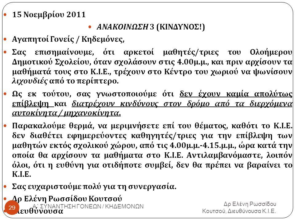 15 Νοεμβρίου 2011 ΑΝΑΚΟΙΝΩΣΗ 3 ( ΚΙΝΔΥΝΟΣ !) Αγαπητοί Γονείς / Κηδεμόνες, Σας επισημαίνουμε, ότι αρκετοί μαθητές / τριες του Ολοήμερου Δημοτικού Σχολε