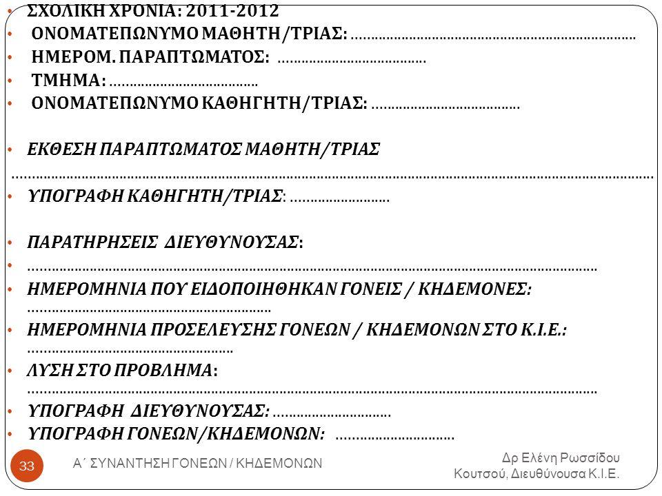 Δρ Ελένη Ρωσσίδου Κουτσού, Διευθύνουσα Κ.Ι.Ε. Α΄ ΣΥΝΑΝΤΗΣΗ ΓΟΝΕΩΝ / ΚΗΔΕΜΟΝΩΝ 33 ΣΧΟΛΙΚΗ ΧΡΟΝΙΑ : 2011-2012 ΟΝΟΜΑΤΕΠΩΝΥΜΟ ΜΑΘΗΤΗ / ΤΡΙΑΣ :............