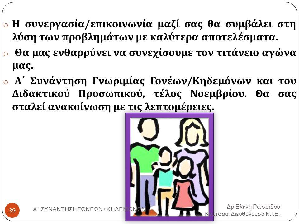 o Η συνεργασία / επικοινωνία μαζί σας θα συμβάλει στη λύση των προβλημάτων με καλύτερα αποτελέσματα.