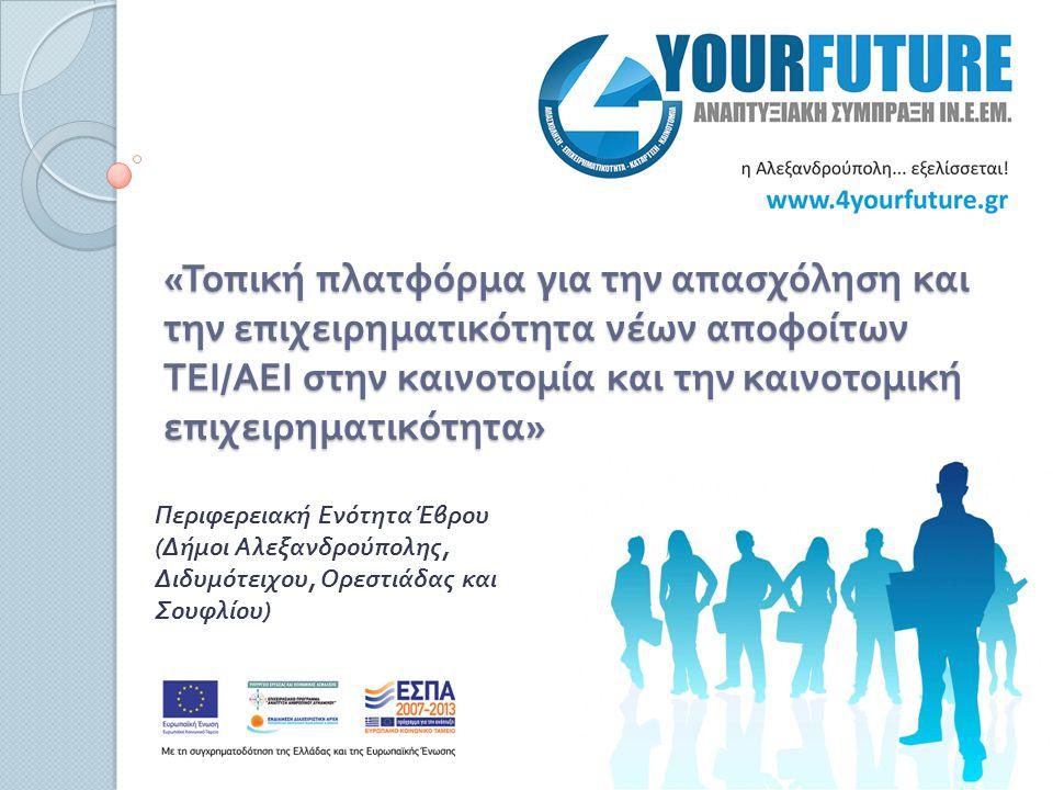 « Τοπική πλατφόρμα για την απασχόληση και την επιχειρηματικότητα νέων αποφοίτων ΤΕΙ / ΑΕΙ στην καινοτομία και την καινοτομική επιχειρηματικότητα » Περιφερειακή Ενότητα Έβρου ( Δήμοι Αλεξανδρούπολης, Διδυμότειχου, Ορεστιάδας και Σουφλίου )