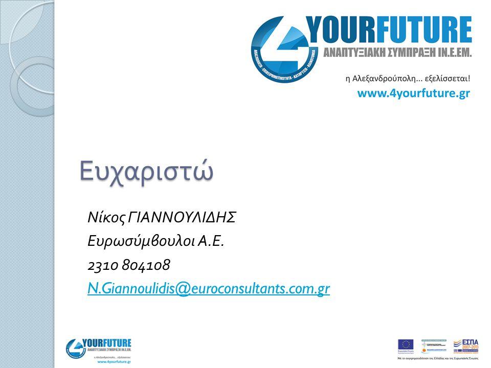Ευχαριστώ Νίκος ΓΙΑΝΝΟΥΛΙΔΗΣ Ευρωσύμβουλοι Α. Ε. 2310 804108 N.Giannoulidis@euroconsultants.com.gr