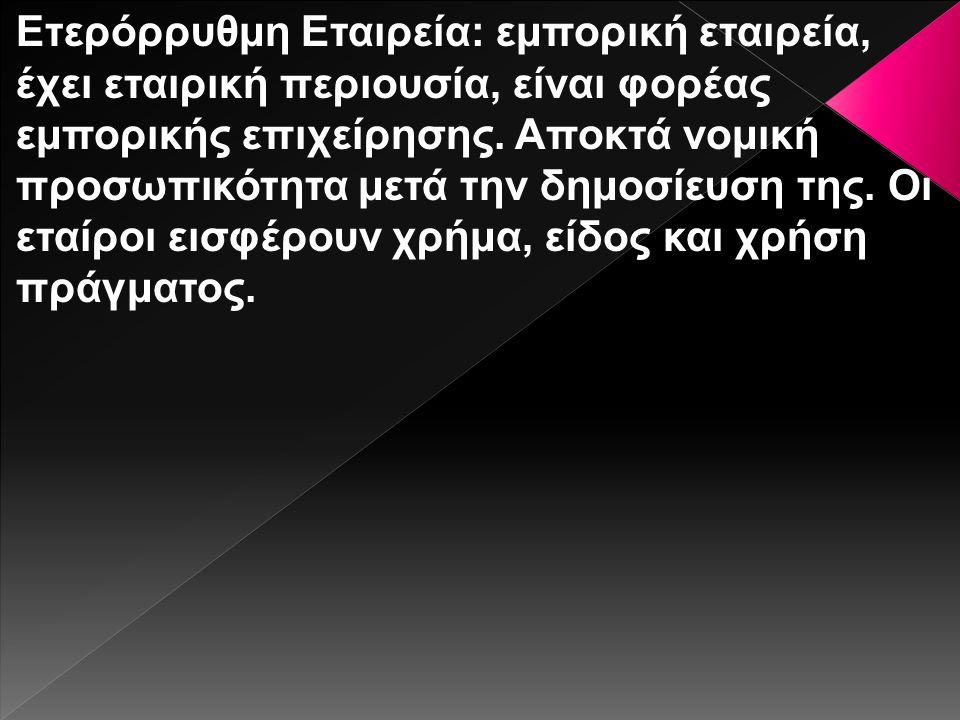 Ετερόρρυθμη Εταιρεία: εμπορική εταιρεία, έχει εταιρική περιουσία, είναι φορέας εμπορικής επιχείρησης.