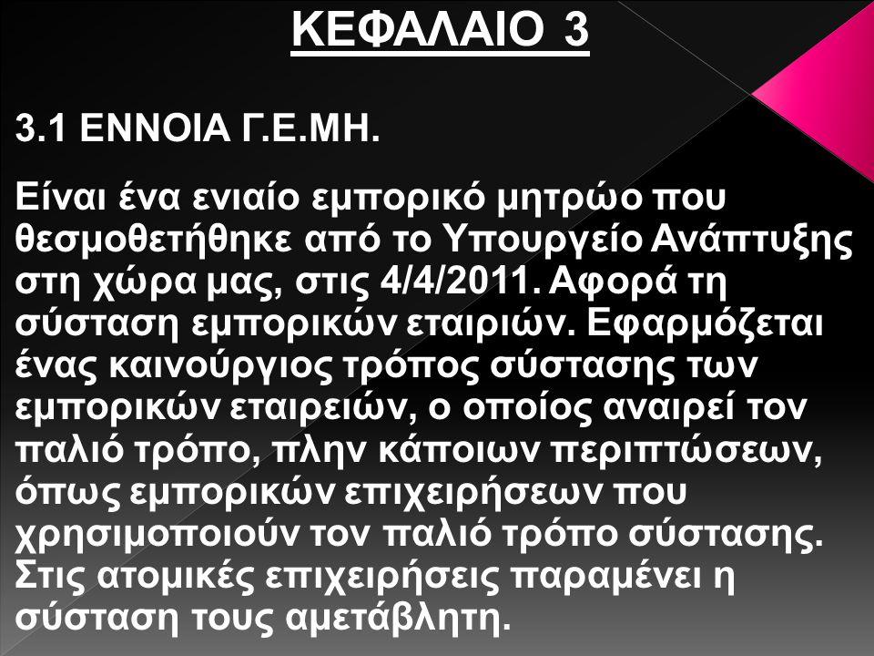 ΚΕΦΑΛΑΙΟ 3 3.1 ΕΝΝΟΙΑ Γ.Ε.ΜΗ.