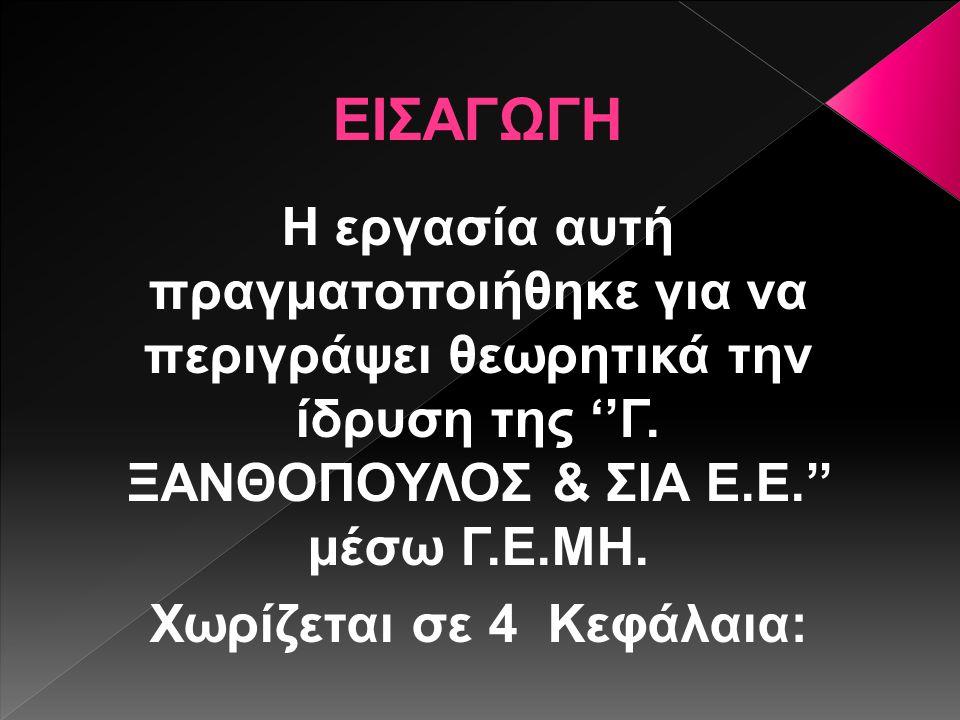 ΚΕΦΑΛΑΙΟ 1 1.1 ΕΝΝΟΙΑ ΕΤΑΙΡΕΙΑΣ – ΚΑΤΗΓΟΡΙΕΣ ΕΤΑΙΡΕΙΩΝ 1.2 ΕΜΠΟΡΙΚΕΣ ΕΤΑΙΡΕΙΕΣ ΚΑΙ ΔΙΑΚΡΙΣΕΙΣ ΕΜΠΟΡΙΚΩΝ ΕΤΑΙΡΕΙΩΝ - ΕΙΔΗ ΚΑΙ ΧΑΡΑΚΤΗΡΙΣΤΙΚΑ ΤΩΝ ΕΜΠΟΡΙΚΩΝ ΕΤΑΙΡΕΙΩΝ 1.3 ΕΤΑΙΡΕΙΕΣ ΜΕ ΝΟΜΙΚΗ ΠΡΟΣΩΠΙΚΟΤΗΤΑ ΚΑΙ ΧΩΡΙΣ ΝΟΜΙΚΗ ΠΡΟΣΩΠΙΚΟΤΗΤΑ ΚΕΦΑΛΑΙΟ 2 2.1 ΙΣΤΟΡΙΚΗ ΑΝΑΔΡΟΜΗ ΕΤΕΡΟΡΡΥΘΜΗΣ ΕΤΑΙΡΕΙΑΣ-ΕΝΝΟΙΑ ΚΑΙ ΧΑΡΑΚΤΗΡΙΣΤΙΚΑ Ε.Ε.