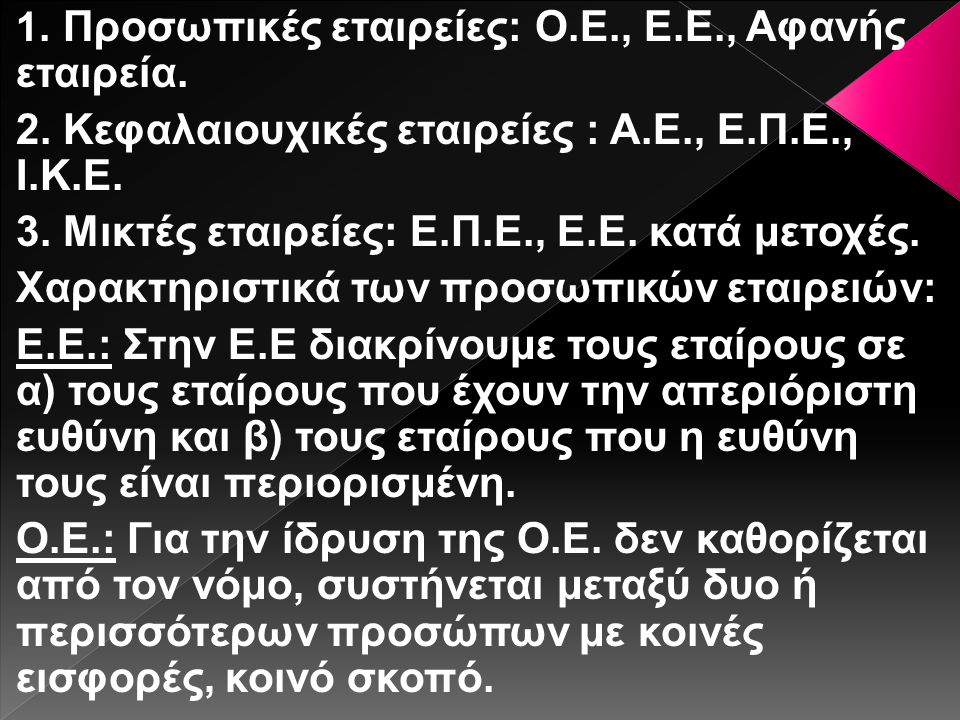 1. Προσωπικές εταιρείες: Ο.Ε., Ε.Ε., Αφανής εταιρεία.