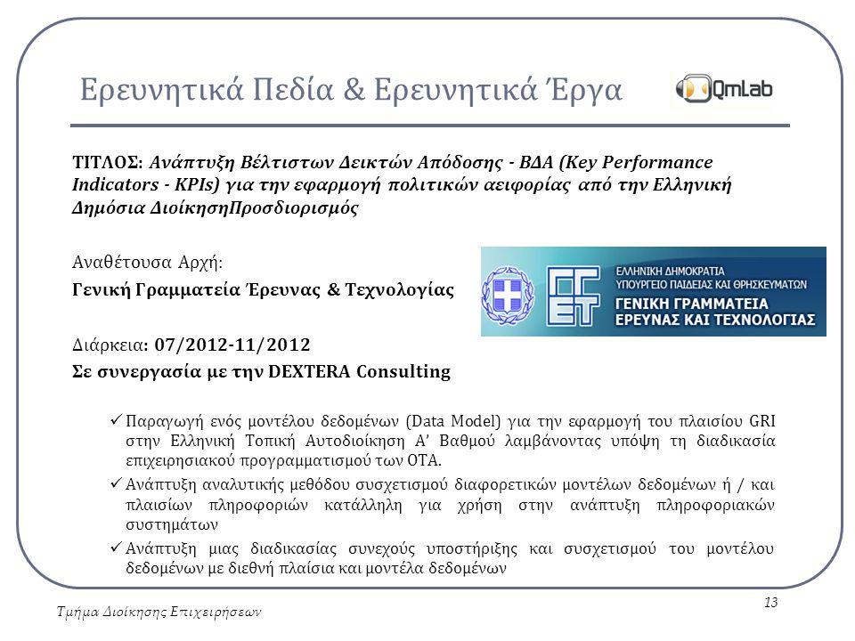 Ερευνητικά Πεδία & Ερευνητικά Έργα ΤΙΤΛΟΣ: Ανάπτυξη Βέλτιστων Δεικτών Απόδοσης - ΒΔΑ (Key Performance Indicators - KPIs) για την εφαρμογή πολιτικών αειφορίας από την Ελληνική Δημόσια ΔιοίκησηΠροσδιορισμός Αναθέτουσα Αρχή: Γενική Γραμματεία Έρευνας & Τεχνολογίας Διάρκεια: 07/2012-11/2012 Σε συνεργασία με την DEXTERA Consulting Παραγωγή ενός μοντέλου δεδομένων (Data Model) για την εφαρμογή του πλαισίου GRI στην Ελληνική Τοπική Αυτοδιοίκηση Α' Βαθμού λαμβάνοντας υπόψη τη διαδικασία επιχειρησιακού προγραμματισμού των ΟΤΑ.