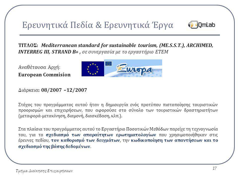 Ερευνητικά Πεδία & Ερευνητικά Έργα ΤΙΤΛΟΣ: Mediterranean standard for sustainable tourism, (ME.S.S.T.), ARCHIMED, INTERREG III, STRAND B», σε συνεργασία με το εργαστήριο ΕΤΕΜ Αναθέτουσα Αρχή: European Commision Διάρκεια: 08/2007 –12/2007 Στόχος του προγράμματος αυτού ήταν η δημιουργία ενός προτύπου πιστοποίησης τουριστικών προορισμών και επιχειρήσεων, που αφορούσε στο σύνολο των τουριστικών δραστηριοτήτων (μεταφορά-μετακίνηση, διαμονή, διασκέδαση, κλπ.).