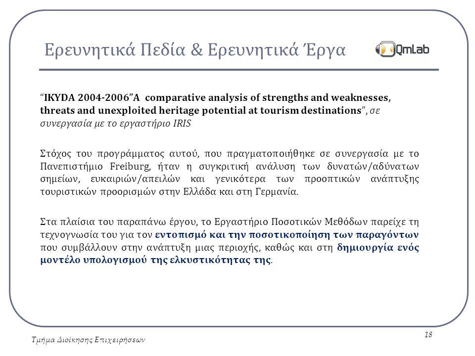 Ερευνητικά Πεδία & Ερευνητικά Έργα IKYDA 2004-2006 A comparative analysis of strengths and weaknesses, threats and unexploited heritage potential at tourism destinations , σε συνεργασία με το εργαστήριο IRIS Στόχος του προγράμματος αυτού, που πραγματοποιήθηκε σε συνεργασία με το Πανεπιστήμιο Freiburg, ήταν η συγκριτική ανάλυση των δυνατών/αδύνατων σημείων, ευκαιριών/απειλών και γενικότερα των προοπτικών ανάπτυξης τουριστικών προορισμών στην Ελλάδα και στη Γερμανία.