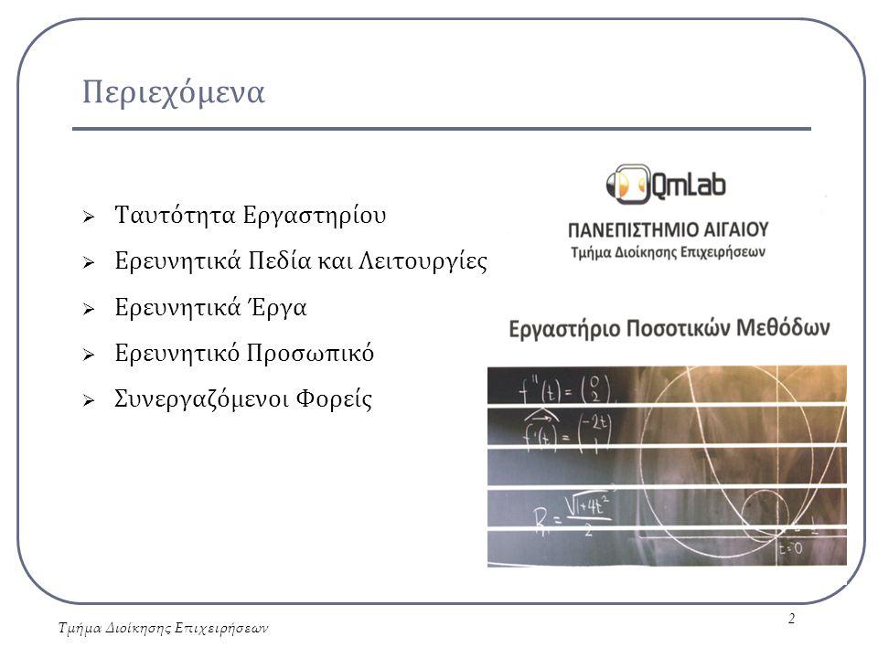 Περιεχόμενα  Ταυτότητα Εργαστηρίου  Ερευνητικά Πεδία και Λειτουργίες  Ερευνητικά Έργα  Ερευνητικό Προσωπικό  Συνεργαζόμενοι Φορείς Τμήμα Διοίκησης Επιχειρήσεων 2