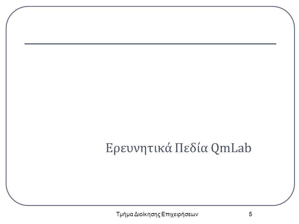 Ερευνητικά Πεδία QmLab Τμήμα Διοίκησης Επιχειρήσεων 5