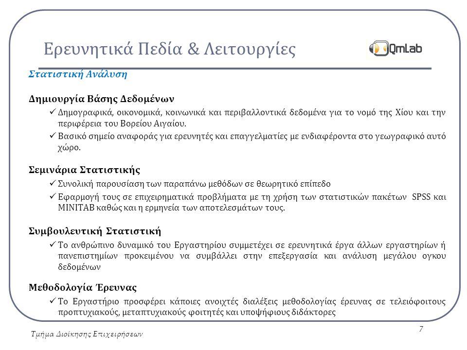 Ερευνητικά Πεδία & Λειτουργίες Στατιστική Ανάλυση Δημιουργία Βάσης Δεδομένων Δημογραφικά, οικονομικά, κοινωνικά και περιβαλλοντικά δεδομένα για το νομό της Χίου και την περιφέρεια του Βορείου Αιγαίου.