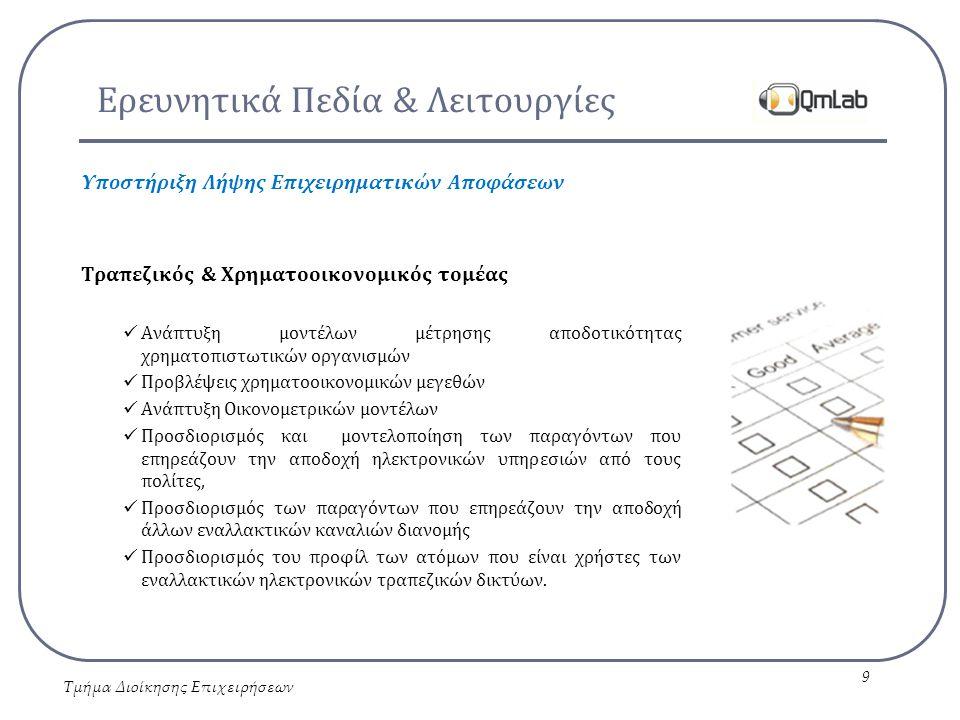 Υποστήριξη Λήψης Επιχειρηματικών Αποφάσεων Τραπεζικός & Χρηματοοικονομικός τομέας Ανάπτυξη μοντέλων μέτρησης αποδοτικότητας χρηματοπιστωτικών οργανισμών Προβλέψεις χρηματοοικονομικών μεγεθών Ανάπτυξη Οικονομετρικών μοντέλων Προσδιορισμός και μοντελοποίηση των παραγόντων που επηρεάζουν την αποδοχή ηλεκτρονικών υπηρεσιών από τους πολίτες, Προσδιορισμός των παραγόντων που επηρεάζουν την αποδοχή άλλων εναλλακτικών καναλιών διανομής Προσδιορισμός του προφίλ των ατόμων που είναι χρήστες των εναλλακτικών ηλεκτρονικών τραπεζικών δικτύων.