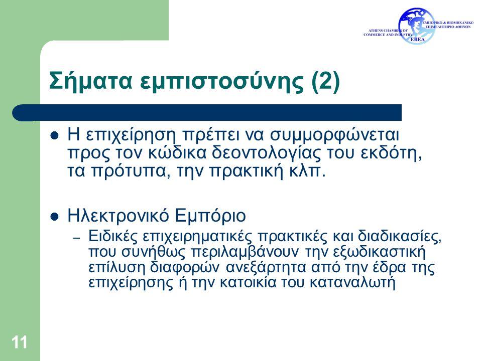11 Σήματα εμπιστοσύνης (2) Η επιχείρηση πρέπει να συμμορφώνεται προς τον κώδικα δεοντολογίας του εκδότη, τα πρότυπα, την πρακτική κλπ. Ηλεκτρονικό Εμπ