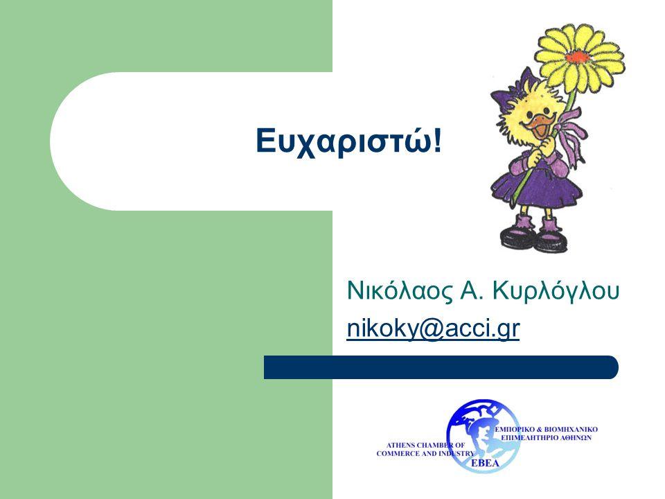 Ευχαριστώ! Νικόλαος Α. Κυρλόγλου nikoky@acci.gr