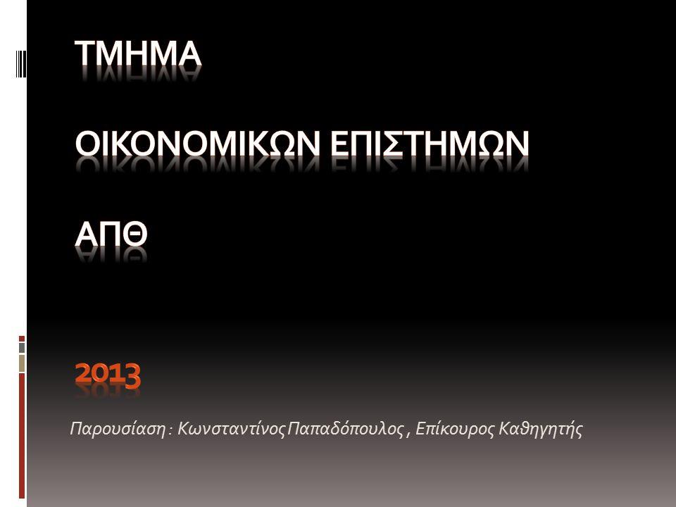 Το Τμήμα Οικονομικών Επιστημών ΑΠΘ Από τα αρχαιότερα Τμήματα Οικονομικών Επιστημών στην Ελλάδα (1927) Εισάγονται 400 άτομα κάθε χρόνο Εκπαιδεύει 1.600 προπτυχιακούς φοιτητές/τριες 28 μέλη διδακτικού και ερευνητικού προσωπικού 6 μέλη ειδικού εκπαιδευτικού προσωπικού και επιστημονικοί συνεργάτες, 70 υπ.διδάκτορες Συμμετέχει σε ευρωπαϊκά προγράμματα κινητικότητας φοιτητών/τριών Erasmus – Socrates ΣπουδέςΥποδομέςΜετά το πτυχίοΣυνθήκες απασχόλησης