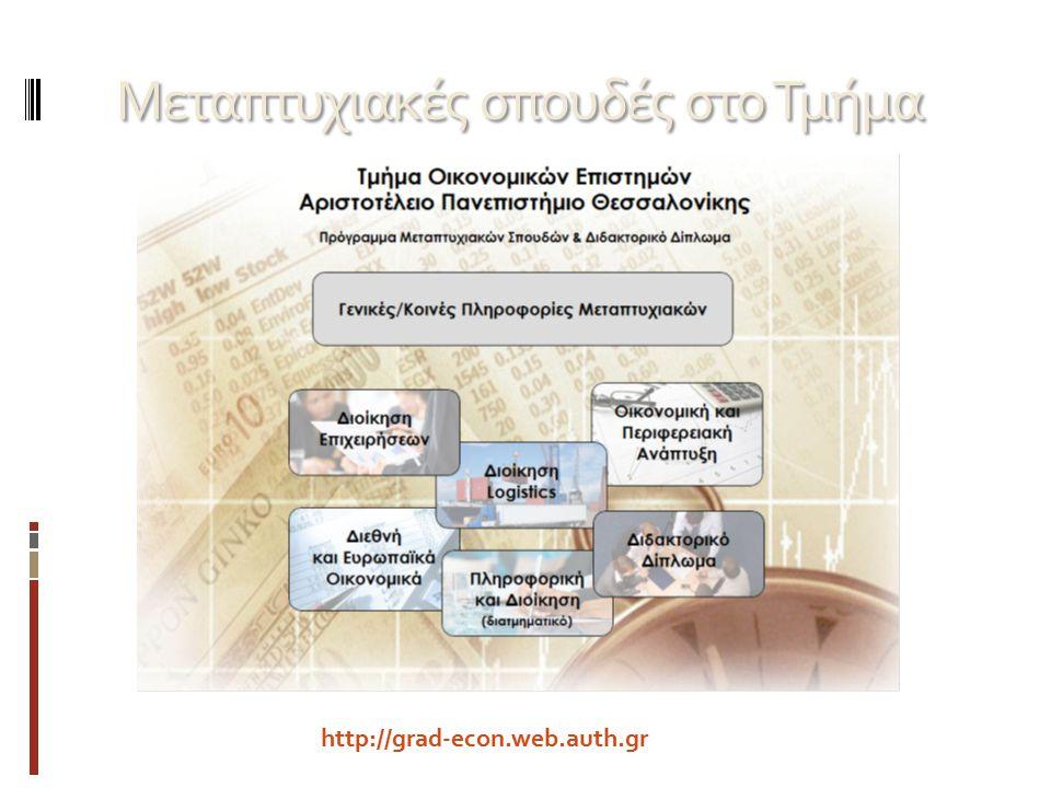 Μεταπτυχιακές σπουδές στο Τμήμα http://grad-econ.web.auth.gr