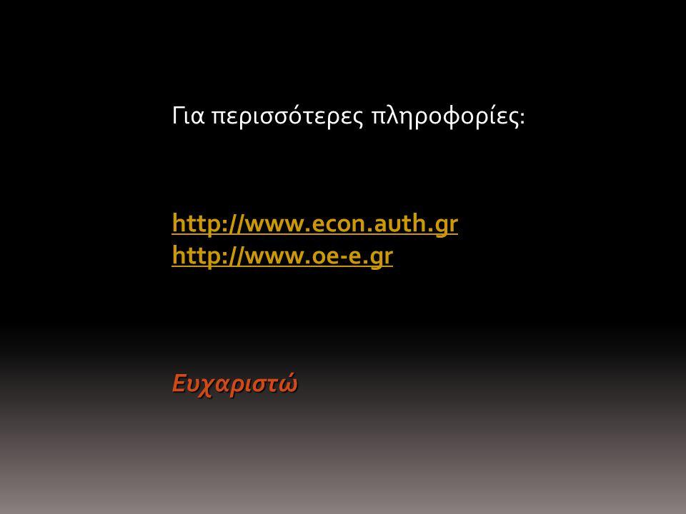 Για περισσότερες πληροφορίες: http://www.econ.auth.gr http://www.oe-e.grΕυχαριστώ